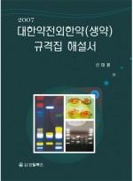 대한약전외한약(생약)규격집 해설서 2007