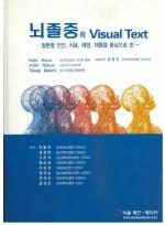 뇌졸중의 Visual Text -질환별 진단, 치료, 예방, 재활을 중심으로 한
