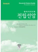 전립선암 - 환자가이드북