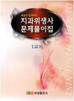 치과위생사문제풀이집(전2권)