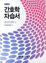 간호학 자습서: 정신간호학 편(개정 3판)
