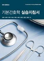 기본간호학 실습지침서 5판