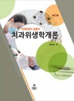 치과위생학개론[제8판] '20.02