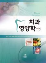치과영양학[제6판]