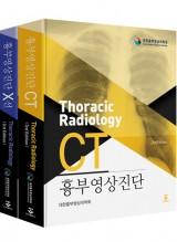 흉부영상진단CT+흉부영상진단X선 (3판) [2권세트]
