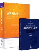 중환자의학 4판 + 중환자의학 용어집 2판
