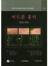 여드름 흉터 (진단/치료)   2판