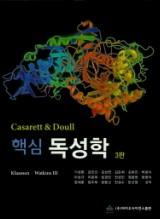핵심 독성학   3판