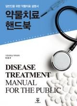 약물치료 핸드북 2판