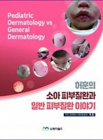 허훈의 소아 피부질환과 일반 피부질환 이야기(Pediatric Dermatology vs General Dermatology)