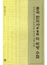 중국한의사의 비방수첩 (침구편)