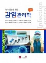 치과임상을 위한 감염관리학 3판