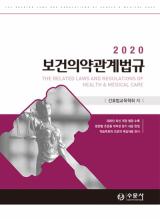 보건의약관계법규 (수문사 2020 )