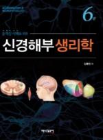 신경해부생리학 6판 (움직임이해를위한)