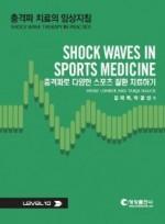 충격파치료의 임상지침 - 충격파로 다양한 스포츠 질환 치료하기