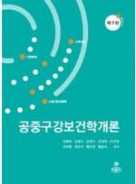 공중구강보건학개론[제5판]