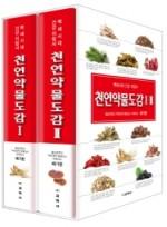 천연약물도감 1.2 세트   양장 | 전2권