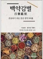 백약감별-혼용하기 쉬운 홍콩 생약 100선