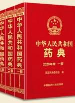 중화인민공화국약전;중국약전 (中华人民共和国药典 - 2020年版 1,2,3,4 部)