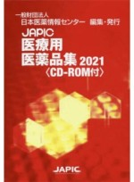 JAPIC 医療用医薬品集 普及新版 (의료용 의약품집) 2021 (ETC) CD 포함