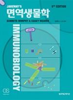 면역생물학 9판- Janeway 번역서