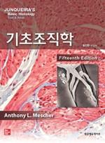 기초조직학 15판-Junqueira's Basic Histology 15e 번역
