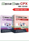 한 권으로 끝내는 CPX 세트 (전3권)   개정판 5판 2021