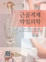 근골격계약침의학(개정판)