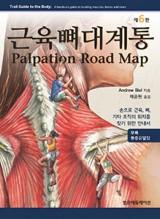 근육뼈대계통 Palpation Road map 6판