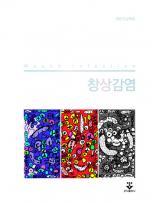 창상감염(Wound Infection) [2020 대한민국학술원 우수학술도서 선정!]