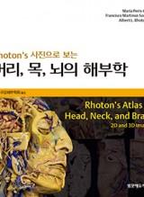 Rhoton's 사진으로 보는 머리, 목, 뇌의 해부학