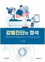 감별진단의 정석: Differential Diagnosis in Primary Care