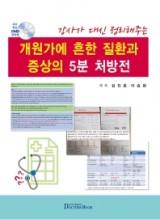 개원가에 흔한 질환과 증상의 5분 처방전   CD1장포함