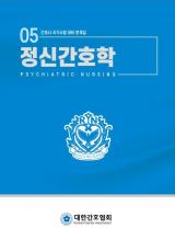 정신간호학   간호사 국가시험대비 문제집 5  개정판
