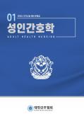 성인간호학   간호사 국가시험대비 문제집 1   개정판