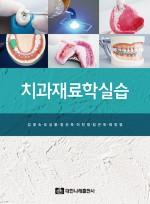 치과재료학실습