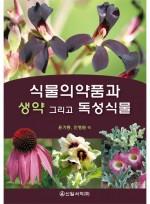 식물의약품과 생약 그리고 독성식물