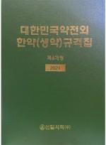 대한민국약전외 한약(생약)규격집 제6개정 2021