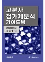 고분자 첨가제분석 가이드북