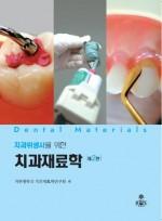 치과위생사를 위한 치과재료학 제2판, '21.02