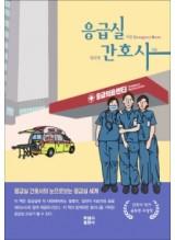 응급실 간호사  응급실 간호사의 눈으로보는 응급실 세계