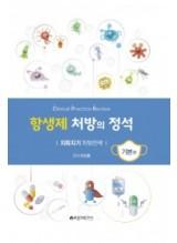 항생제 처방의 정석(기본편): 지피지기 처방전략
