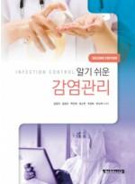 알기 쉬운 감염관리 2판