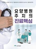 요양병원 주치의 진료핵심  요양병원 노인환자 관리 및 약물치료와 말기환자의 호스피스 완화의료까지