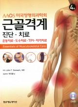 근골격계 진단 치료 4판 (DVD포함)