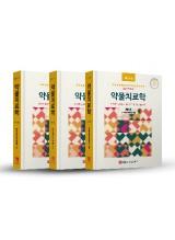 약물치료학 제5개정(전3권)