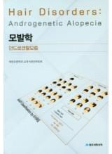 모발학: 안드로겐탈모증