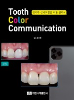 Tooth Color Communication [전치부 심미보철을 위한 콜라보]