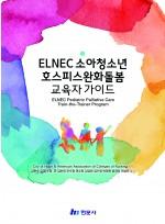 ELNEC 소아청소년 호스피스완화돌봄