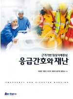 응급간호와 재난 -근거기반 임상사례중심